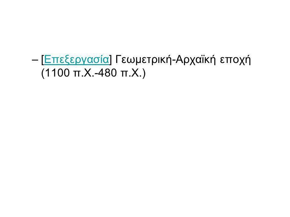 [Επεξεργασία] Γεωμετρική-Αρχαϊκή εποχή (1100 π.Χ.-480 π.Χ.)